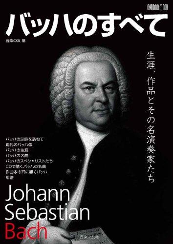 バッハのすべて  生涯、作品とその名演奏家たち(ONTOMO MOOK)[ムック]の詳細を見る