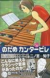 のだめカンタービレ 16巻 限定版 (プレミアムKC)