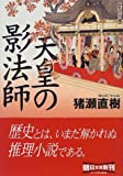天皇の影法師 (朝日文庫)
