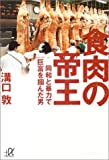 「食肉の帝王」溝口 敦
