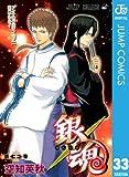銀魂 モノクロ版 33 (ジャンプコミックスDIGITAL)
