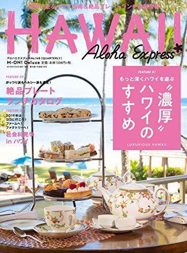アロハエクスプレスno.148 特集:濃厚ハワイの遊び方 (M-ON! Deluxe)