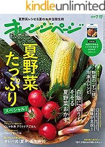 オレンジページ 2019年 7/17号 [雑誌]