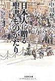 【文庫】 日本人に贈る聖書ものがたりVIII 諸国民の巻(下) (文芸社文庫 な 2-8)