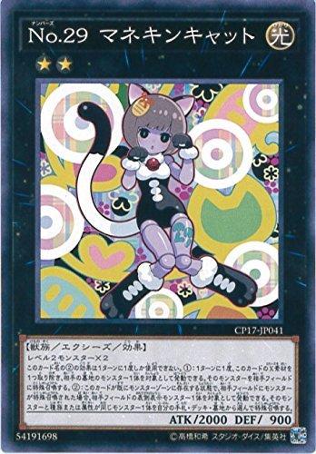 No.29 マネキンキャット ノーマルレア 遊戯王 コレクターズパック2017 cp17-jp041