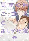 気まぐれご主人とおしかけ猫【単話売】 1 (aQtto!)