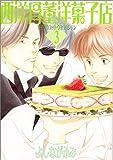 西洋骨董洋菓子店 (3) (ウィングス・コミックス)