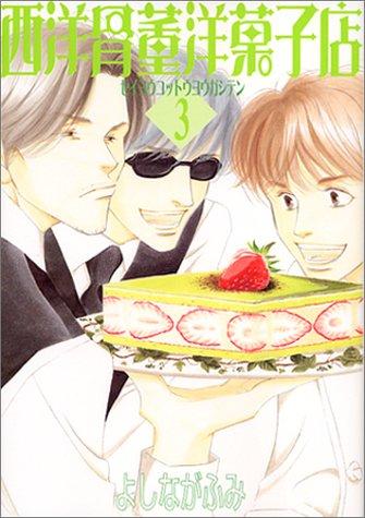 西洋骨董洋菓子店 (3) (ウィングス・コミックス)の詳細を見る