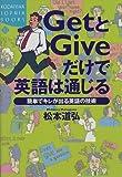GetとGiveだけで英語は通じる―簡単でキレが出る英語の技術 (講談社SOPHIA BOOKS)