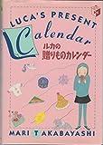 ルカの贈りものカレンダー (プレゼントブックシリーズ)