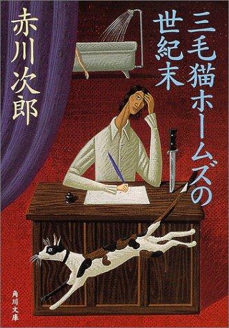 三毛猫ホームズの世紀末 (角川文庫)の詳細を見る