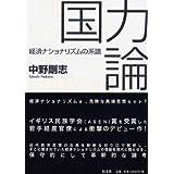 国力論 経済ナショナリズムの系譜