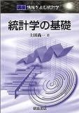 統計学の基礎―講座 情報をよむ統計学〈1〉 (講座情報をよむ統計学 1)