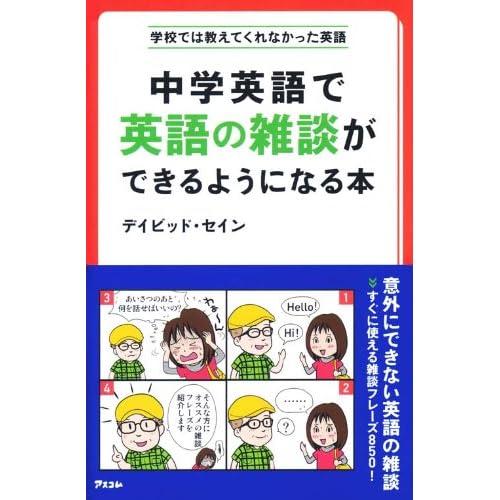 中学英語で英語の雑談ができるようになる本 (学校では教えてくれなかった英語)