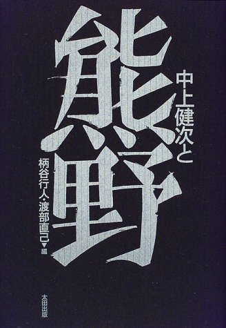 中上健次と熊野の詳細を見る