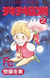 チキチキBOM(ボン)!(2) (ちゃおコミックス)
