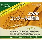 2008 コンクール課題曲