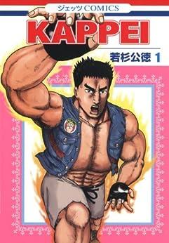[若杉公徳]のKAPPEI 1 (ジェッツコミックス)