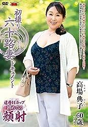 初撮り六十路妻ドキュメント 高場典子 センタービレッジ [DVD]