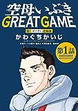 『空母いぶき GREAT GAME』かわぐちかいじ最新作 第1話無料試し読み版 (ビッグコミックス)