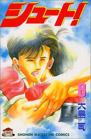 シュート! (8) (講談社コミックス (1764巻))の詳細を見る