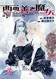 西の善き魔女 3 (BLADE COMICS)