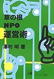 草の根NPO運営術