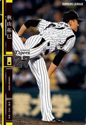 2014オーナーズリーグ第1弾【阪神】 秋山拓巳 OL17-091 ノーマル黒 NB