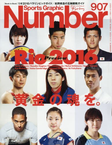 Number(ナンバー)907号 Rio 2016 Preview 黄金の魂を。 (Sports Graphic Number(スポーツ・グラフィック ナンバー))の詳細を見る