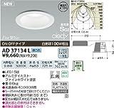 KOIZUMI 【ダウンライト>LED/LED高気密SG形ダウンライト】 コイズミ照明 AD37134L