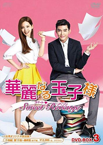 華麗なる玉子様~スイートリベンジ<台湾オリジナル放送版> DVD-BOX3 <初回限定生産版>