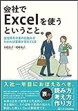 会社でExcelを使うということ。 -会社特有の表の仕組みがわかれば業務が見えてくる-