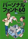パーソナルフォント60with活用Book (デジタル素材ライブラリ) 画像