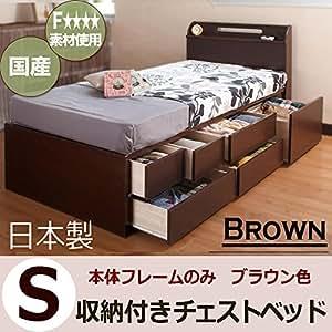 収納付き チェストベッド 【アース】 3BOXチェストベッド シングルベッド (ブラウン) 本体のみ 国産・日本製