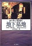 地下墓地 (ハヤカワ・ミステリ文庫)
