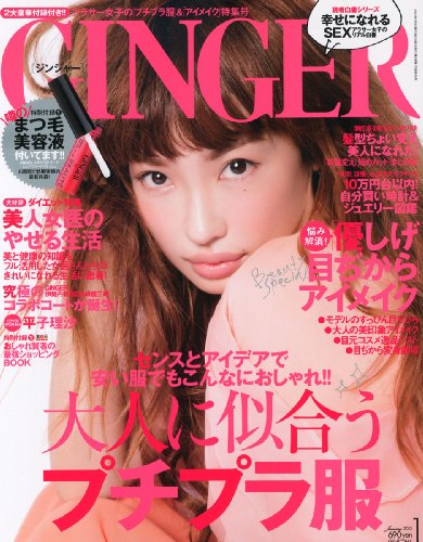 GINGER (ジンジャー) 2013年 01月号 [雑誌]の詳細を見る