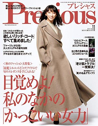 Precious (プレシャス) 2016年 11月号 [雑誌]
