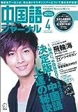 中国語ジャーナル 2011年 04月号 [雑誌]