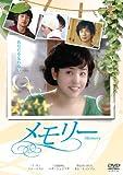 メモリー[DVD]
