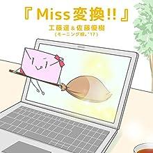 Miss変換 !!