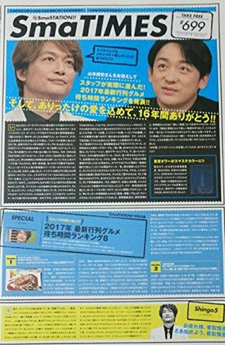 非売品 SmaTIMES スマタイムズ #699 香取慎吾 山本耕史 スマタイ 最終号