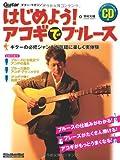 ギター・マガジン はじめよう!アコギでブルース(CD付き) (リットーミュージック・ムック)