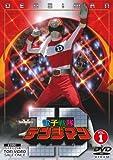 電子戦隊デンジマン VOL.1[DVD]