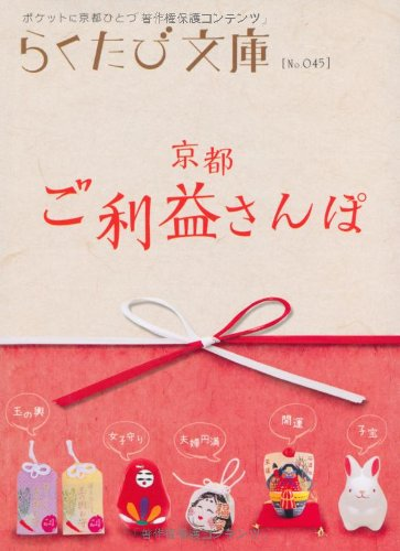 京都ご利益さんぽ―ポケットに京都ひとつ (らくたび文庫)の詳細を見る