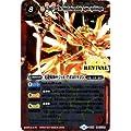 バトルスピリッツ/BS38-RV X01 光龍騎神サジット・アポロドラゴン X【ウエハース版】