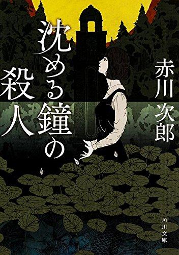 沈める鐘の殺人 (角川文庫)の詳細を見る