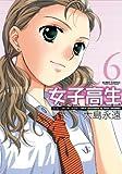 女子高生 Girls-High : 6 (アクションコミックス)