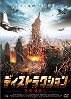 ディストラクション (合衆国滅亡) [DVD]