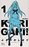 カリガリ! 1 (マーガレットコミックス)