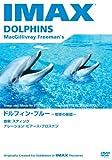 ドルフィン・ブルー ~地球の楽園~ IMAX [DVD]